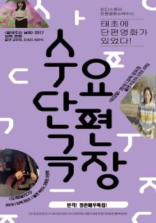 <수요단편극장: 본격! 청춘배우특집!>초대 이벤트